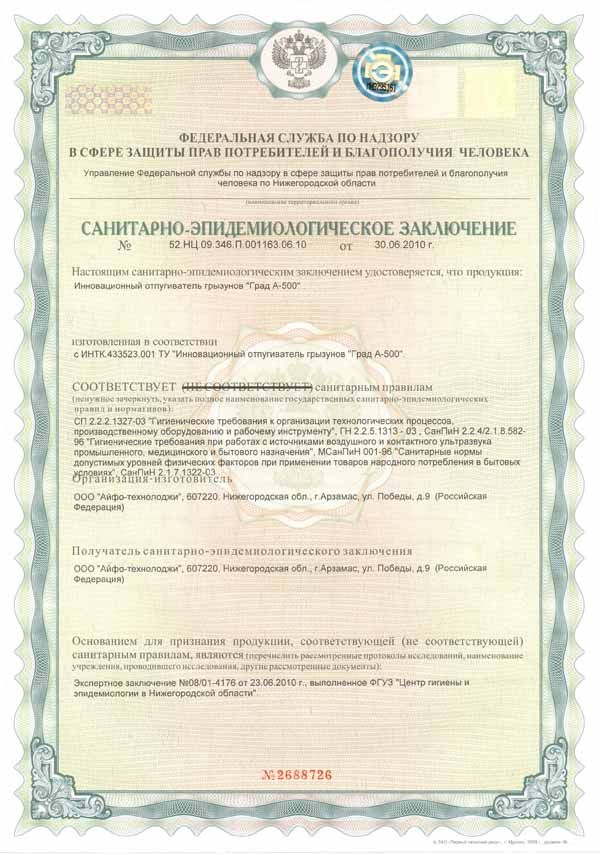 Сертификат соответствия на град а 500